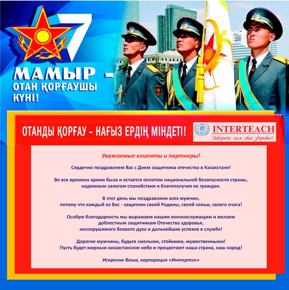 сколько стихи ко дню защитника отечества в казахстане связи нестабильностью курсов